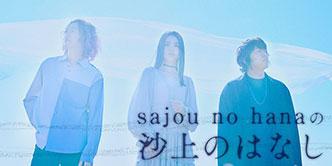 sajou no hana の 沙上のはなし