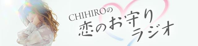 CHIHIROの 恋のお守りラジオ