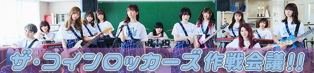 ザ・コインロッカーズ作戦会議!!