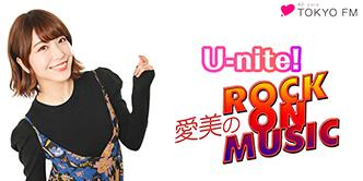 U-nite! 愛美のROCK ON MUSIC