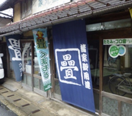 岡山県家元畳店・三代目の家元秀幸さんが考える畳の魅力