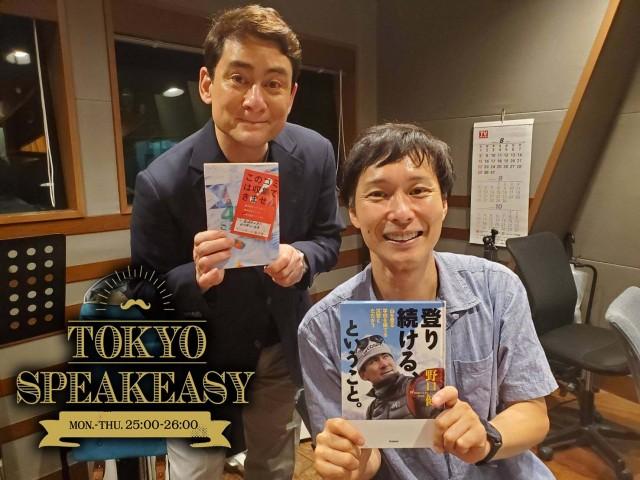 マシンガンズ・滝沢秀一さんと野口健さんの話を盗み聞き・・・ゴミ清掃の今と未来