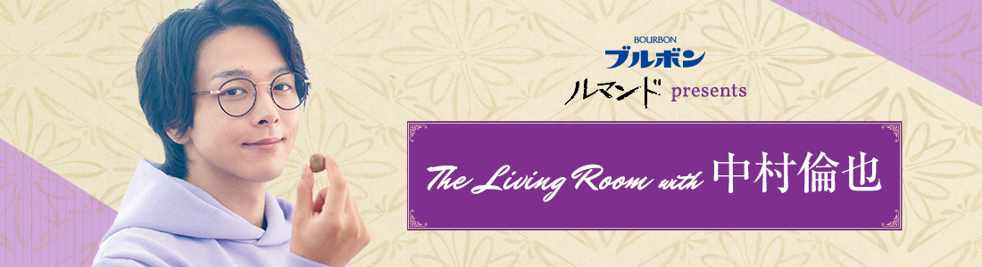 ルマンド presents The Living Room with 中村倫也