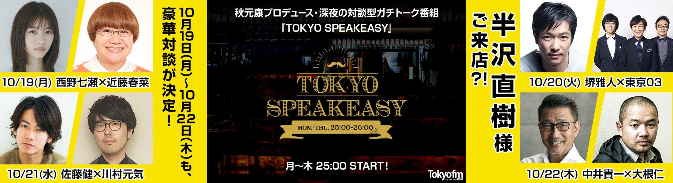 TOKYO SPEAKEASY