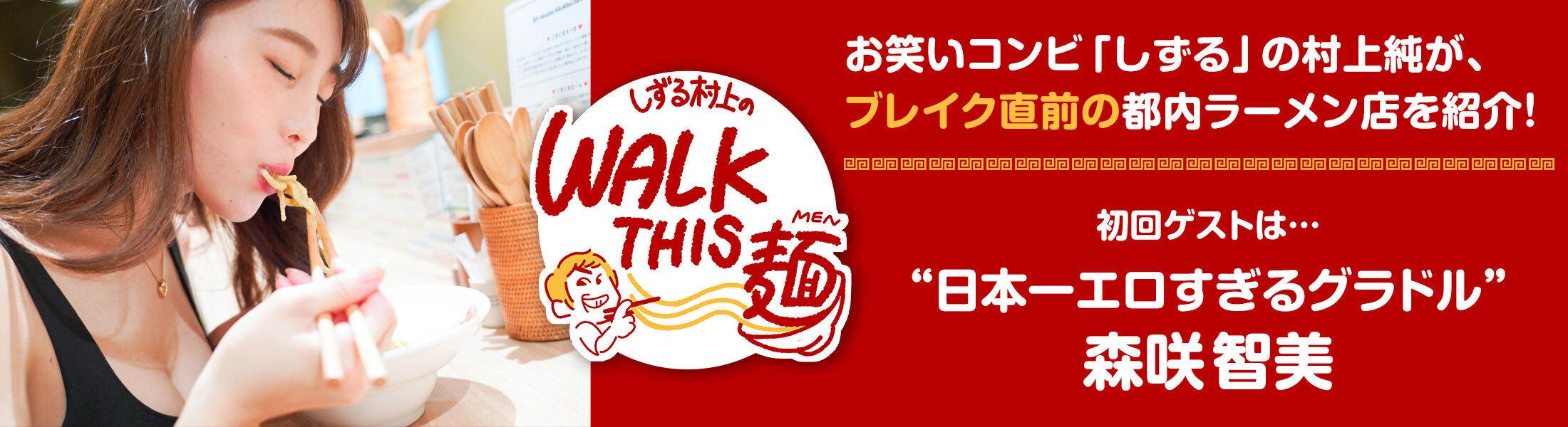walk this 麺