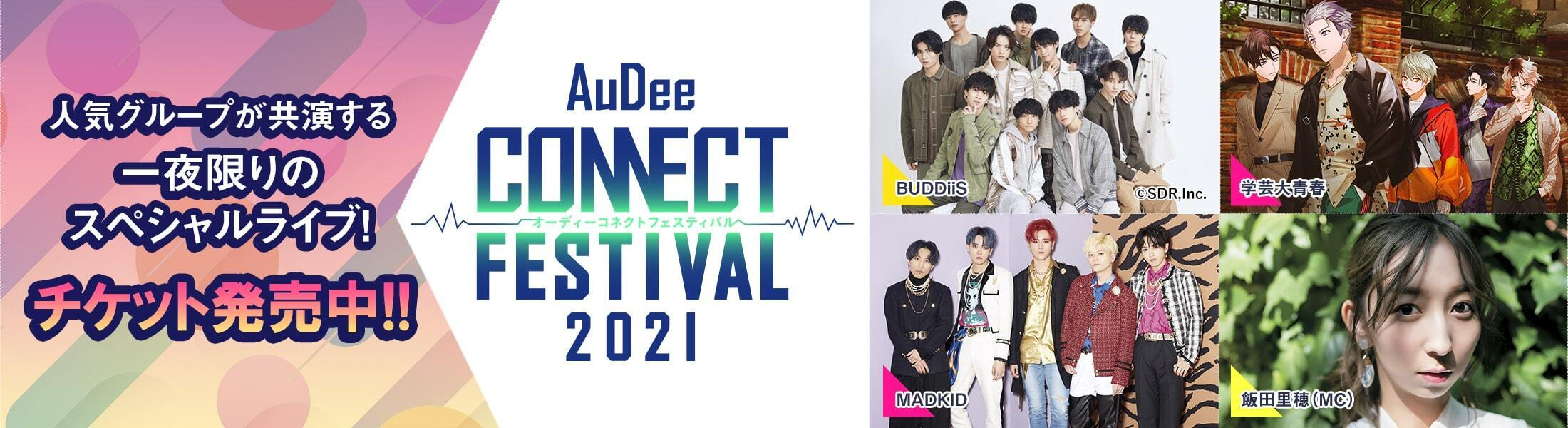 AuDee Connect Festival 2021