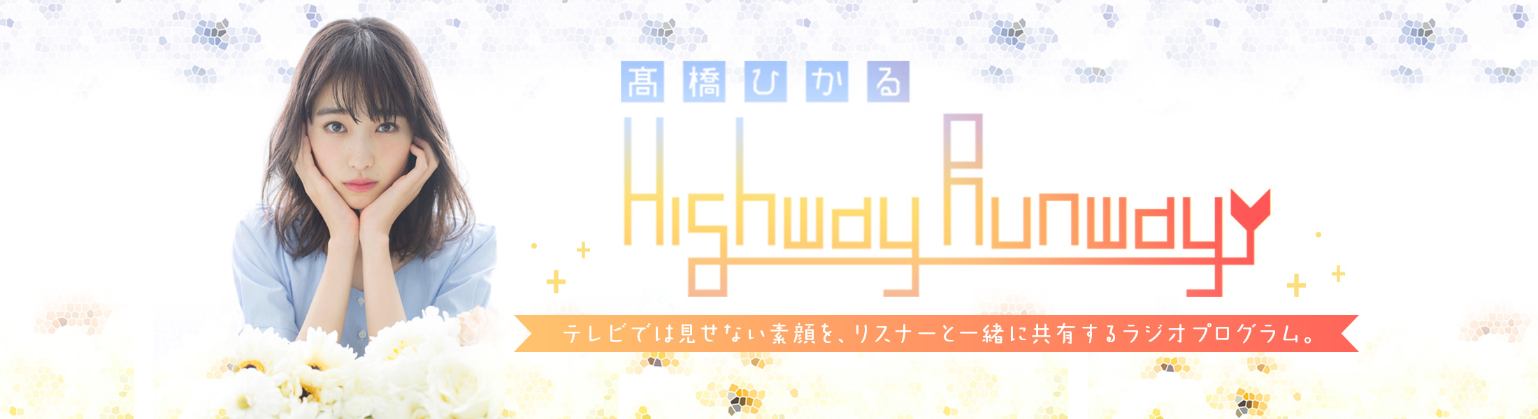髙橋ひかる Highway Runway