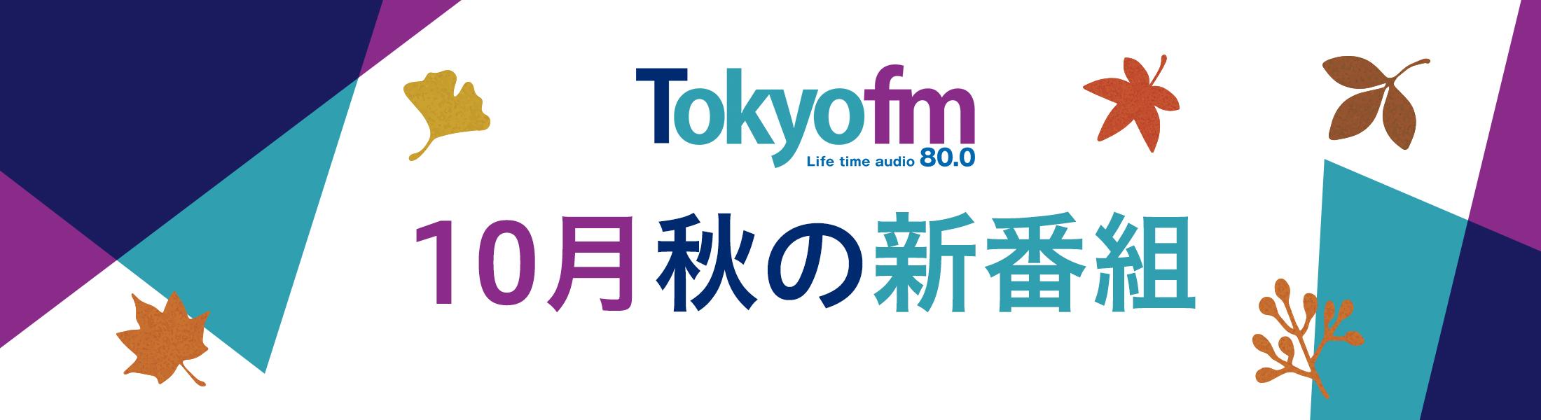 TOKYO FM新番組情報