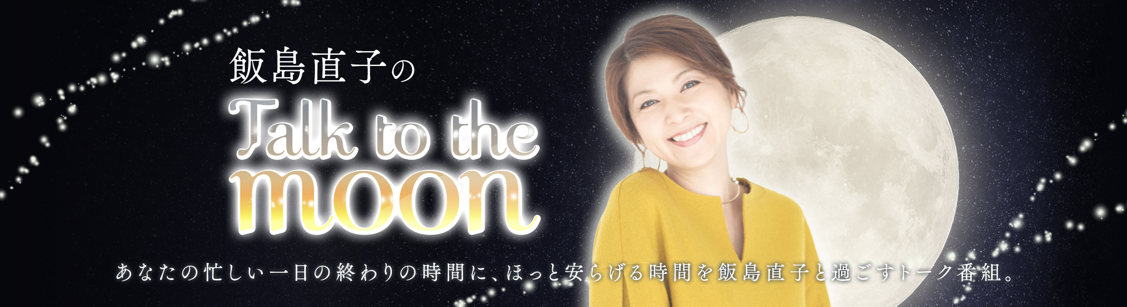 飯島直子のTalk to the moon