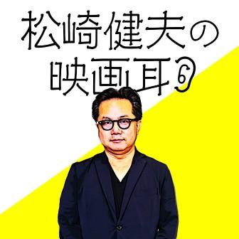 松崎健夫の映画耳