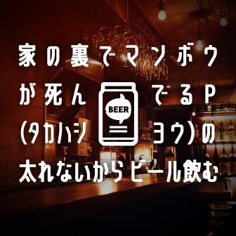 家の裏でマンボウが死んでるP(タカハシヨウ)の太れないからビール飲む