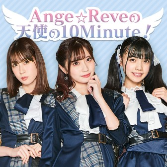 Ange☆Reveの天使の10Minute!