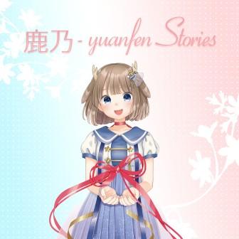 鹿乃 - yuanfen Stories