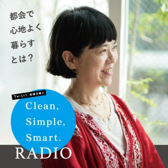 TWIGGY.松浦美穂のClean,Simple,Smart.RADIO