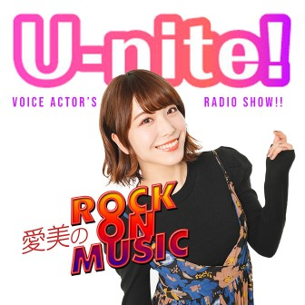 U-nite! 愛美のROCK ON MUSIC