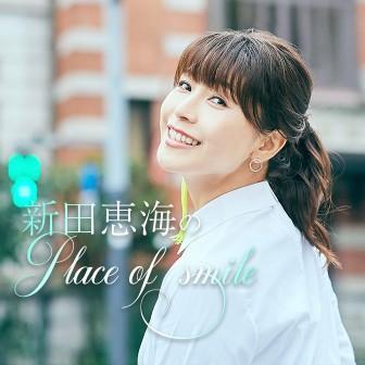 新田恵海のPlace of smile