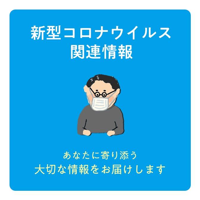 啓之 江原 コロナ ウイルス