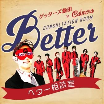 ゲッターズ飯田×Calmera「ベター相談室」
