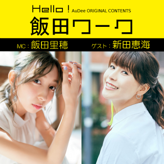 Hello!飯田ワーク