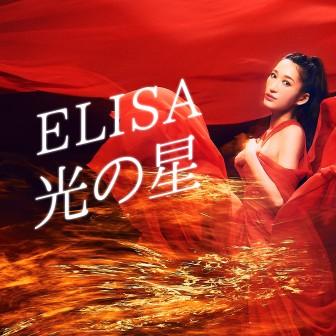 ELISA 光の星