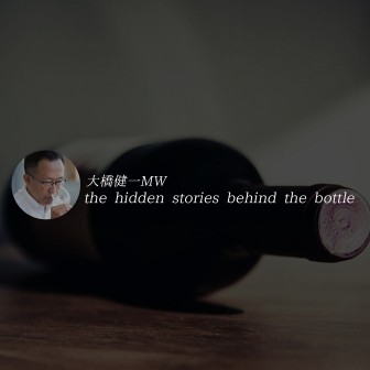 大橋健一MW the hidden stories behind the bottle