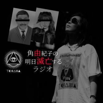 角由紀子の明日滅亡するラジオ