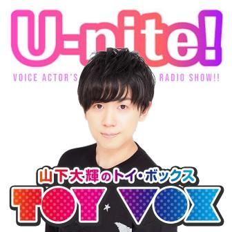 U-nite! 山下大輝の TOY VOX(トイ・ボックス)