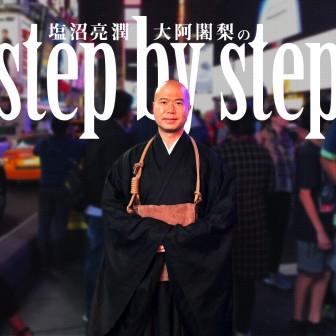 塩沼亮潤 大阿闍梨の step by step