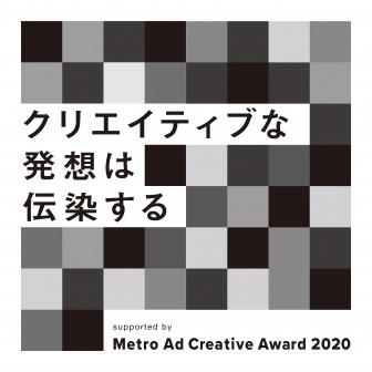 クリエイティブな発想は伝染する supported by Metro Ad Creative Award