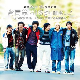 映画「あの頃。」公開記念 合言葉はi@yume../ by 恋愛研究会。(タカ・タカアキ&劔樹人)