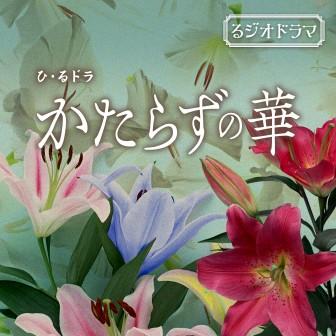る・ジオドラマ第1弾 ひ・るドラ「かたらずの華」