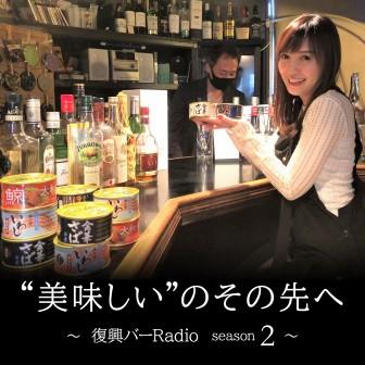 """""""美味しい""""のその先へ ~復興バーRadio season2~"""