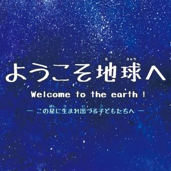 コスモ アースコンシャスアクト クリーン・キャンペーン ~マイ・エコ・アクション~