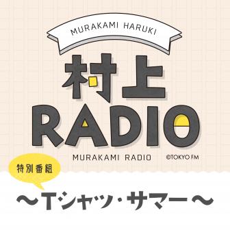 特別番組 村上RADIO ~Tシャツ・サマー~