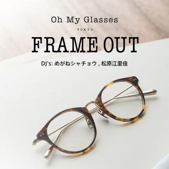 オーマイグラス presents FRAME OUT