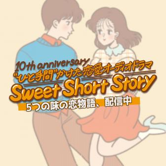 """""""ひと手間""""かけた恋愛オーディオドラマ『Sweet Short Story』"""