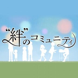 """""""絆""""のコミュニティ"""