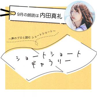 ショートショートギャラリー〜声のプロと読むショートショート〜