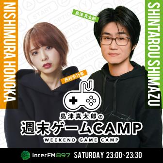 島津真太郎の週末ゲームCAMP