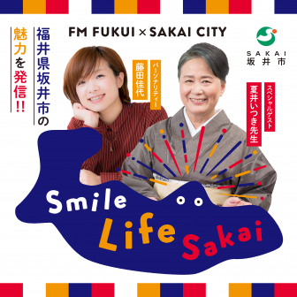 Smile Life Sakai