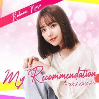 ほーみの「My Recommendation〜コスメノススメ〜」