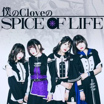 僕のCloveのSPICE OF LIFE