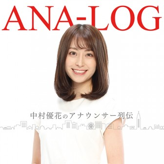 ANA-LOG 〜中村優花のアナウンサー列伝