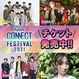 AuDee Connect Festival 2021