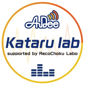 AuDee「KATARU LAB」supported by RecoChoku Labo