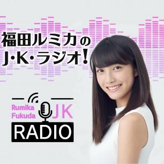 福田ルミカのJ・K・ラジオ!