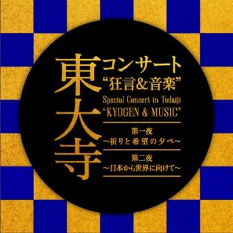 東大寺コンサート 狂言&音楽
