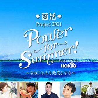 菌活project 2021 Power for Summer!~きのこは人を元気にする~