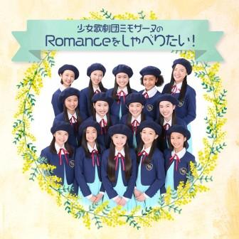 少女歌劇団ミモザーヌのRomanceをしゃべりたい!