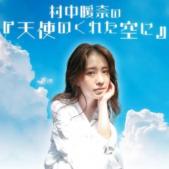 村中暖奈の『天使のくれた空に』